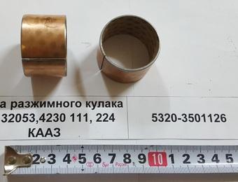 Втулка разжимного кулака ПАЗ 32053,4230 111, 224 КААЗ