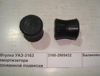Втулка УАЗ-3163 амортизатора пружинной подвески