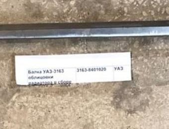 Балка УАЗ-3163 облицовки радиатора в сборе