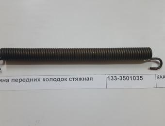 Пружина передних колодок стяжная ПАЗ 133-3501035