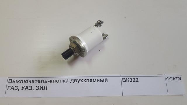 Выключатель-кнопка двухклемный ГАЗ, УАЗ, ЗИЛ