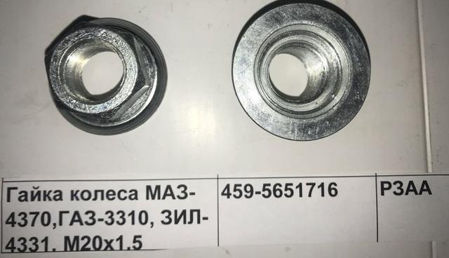 Гайка колеса МАЗ-4370,ГАЗ-3310, ЗИЛ-4331, М20х1.5