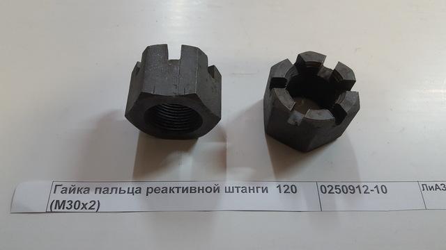 Гайка пальца реактивной штанги  120 (М30х2)