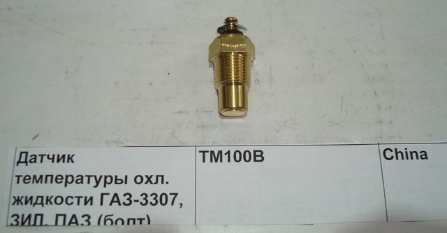 Датчик температуры охл. жидкости ГАЗ-3307, ЗИЛ, ПАЗ (болт)