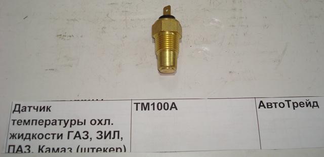 Датчик температуры охл. жидкости ГАЗ, ЗИЛ, ПАЗ, Камаз (штекер)