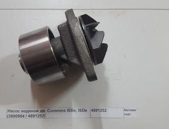 Насос водяной 3800984 (АМ) (6)
