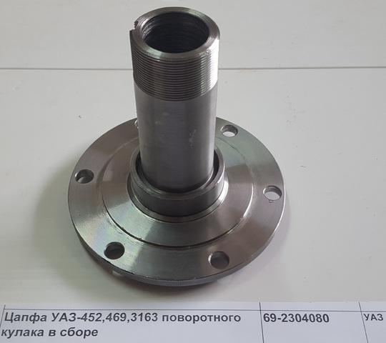 Цапфа УАЗ-452,469,3163 поворотного кулака в сборе