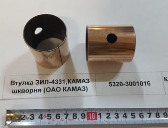 Втулка шкворня медная КАМАЗ 5320-3001016