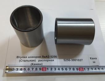 Втулка шкворня ЛиАЗ 5256- (Стальная)   распорная (Канаш)