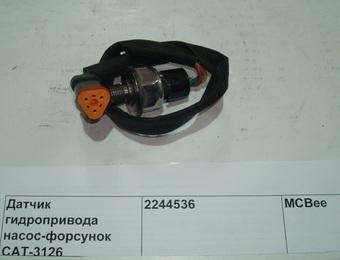 Датчик гидропривода насос-форсунок CAT-3126