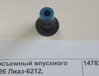 Колпачок маслосъемный впускного клапана CAT-3126 Лиаз-6212,