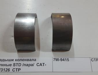 Вкладыши коленвала шатунные STD /пара/  CAT-3116/3126  CTP