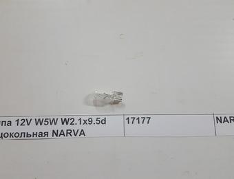 Лампа 12V W5W W2.1x9.5d бесцокольная NARVA