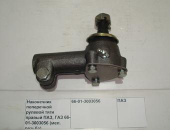 Наконечник поперечной рулевой тяги правый ПАЗ, ГАЗ 66-01-3003056 (мел. резьба)