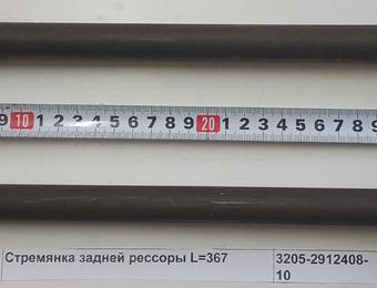 Стремянка задней рессоры L=367