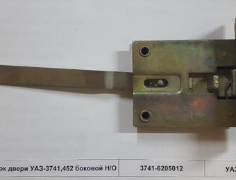 Замок двери УАЗ-3741,452 боковой Н/О