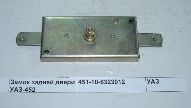 Замок задней двери УАЗ-452