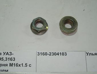 Гайка УАЗ-315195,3163 шкворня М16х1.5 с фланцем
