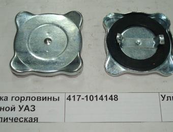 Крышка горловины масляной УАЗ металлическая