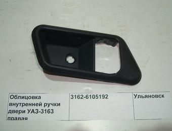 Облицовка внутренней ручки двери УАЗ-3163 правая