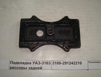 Подкладка УАЗ-3163 рессоры задней