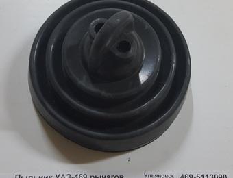Пыльник УАЗ-469 рычагов раздаточной коробки