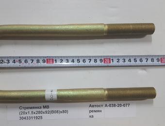 Стремянка с гайками MB (20х1.5х280х92(В08)х80)