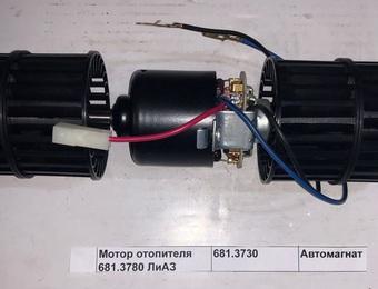 Мотор отопителя 681.3780 ЛиАЗ