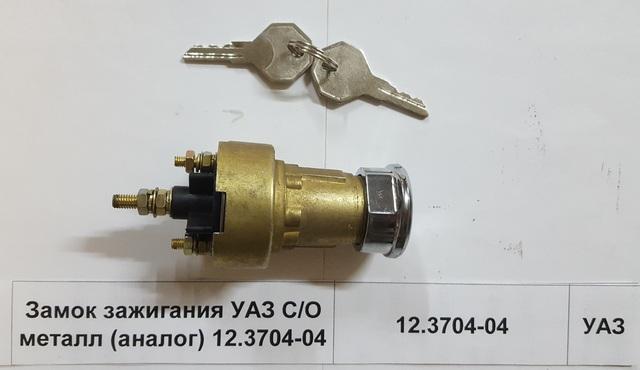 Замок зажигания УАЗ С/О металл (аналог) 12.3704-04