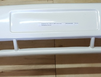 Бампер ПАЗ 3204 из АБС пластика передний белый