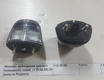 Фонарь освещения заднего номерного знака  (112.00.05) 24 вольта Руденск