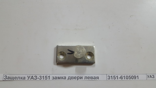 Защелка УАЗ-3151 замка двери левая