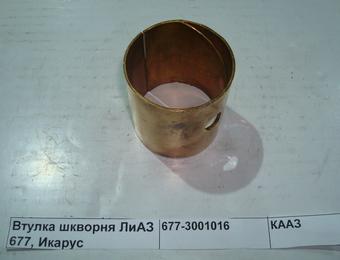 Втулка шкворня D=50 ЛиАЗ IKARUS 677-3001016