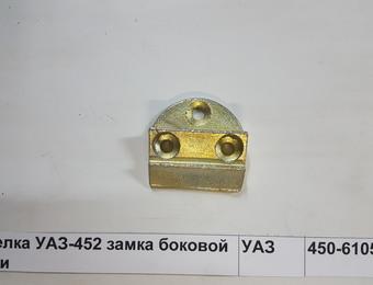 Защелка УАЗ-452 замка боковой двери