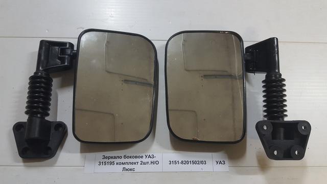 Зеркало боковое УАЗ-315195 комплект 2шт.Н/О Люкс