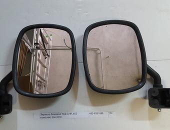 Зеркало боковое УАЗ-3741,452 комплект 2шт.Н/О