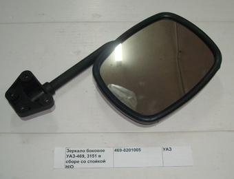 Зеркало боковое УАЗ-469, 3151 в сборе со стойкой Н/О