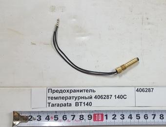Предохранитель температурный 406287 140С Tarapata  BT140