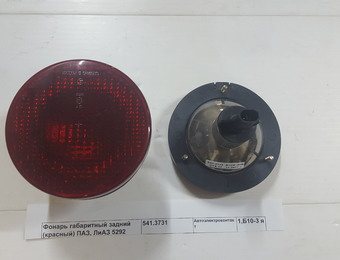 Фонарь габаритный задний (красный) ПАЗ, ЛиАЗ 5292