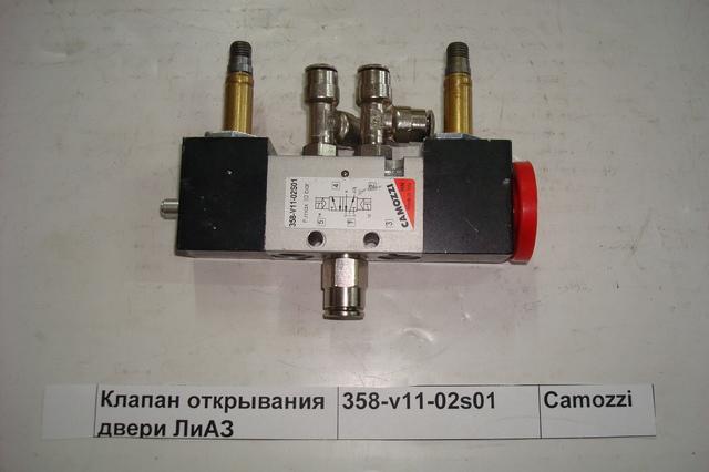 Клапан открывания двери ЛиАЗ