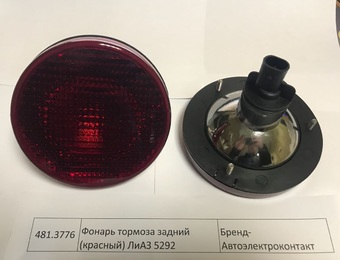 Фонарь тормоза задний (красный) ЛиАЗ 5292