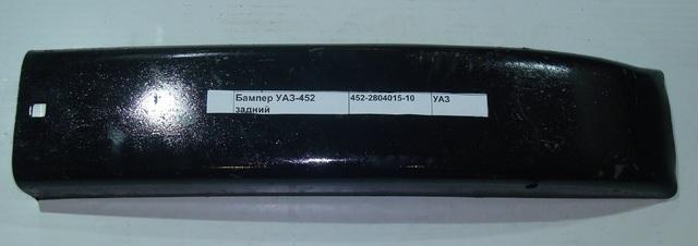 Бампер УАЗ-452 задний