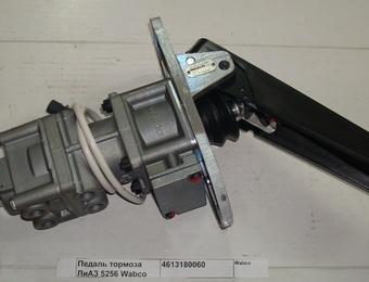 Педаль тормоза ЛиАЗ Wabco 4613180060