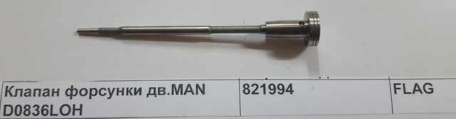 Клапан форсунки дв.MAN D0836LOH
