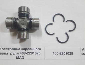 Крестовина карданного вала  руля 408-2201025 МАЗ