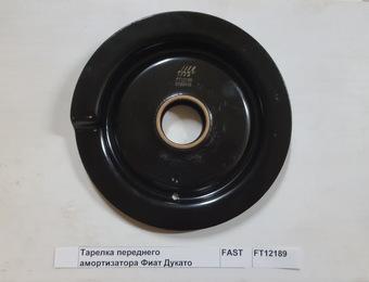 Тарелка переднего амортизатора Фиат Дукато