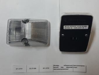 Фонарь габаритный белый пер. верхний Автоэлектроконтакт