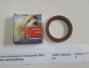 Сальник коленвала передний ЗМЗ-405,406-409 RUBENA