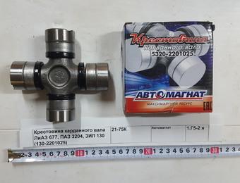 Крестовина карданного вала ЛиАЗ 677, ПАЗ 3204, ЗИЛ 130  (130-2201025) 21-75К