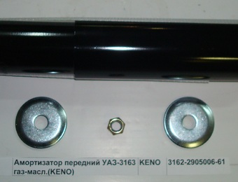 Амортизатор передний УАЗ-3163 газ-масл.(KENO)